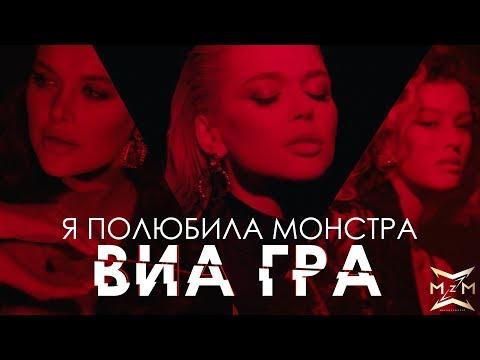 ВИА ГРА – «Я полюбила монстра» (Official Video)
