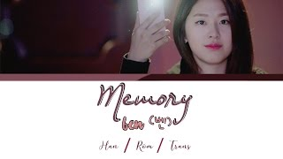 벤 (Ben) – Memory (Introverted Boss OST) [ Han/Rom/Trans lyrics]
