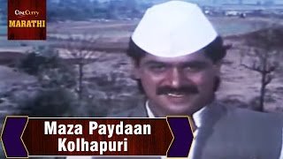 Maza Paydaan Kolhapuri | Shubh Bol Naarya Songs | Laxmikant Berde