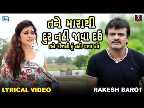 Rakesh Barot - Tane Mara Thi Dur Nai Java Dau | LYRICAL VIDEO | Superhit Gujarati Song