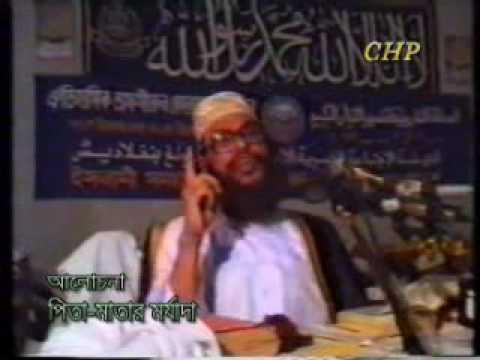 Bangla tafsir,Pita Matar morjada.Clip_2