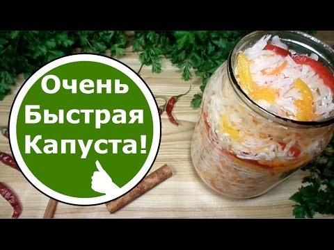 Капуста рецепты быстро и вкусно маринованные