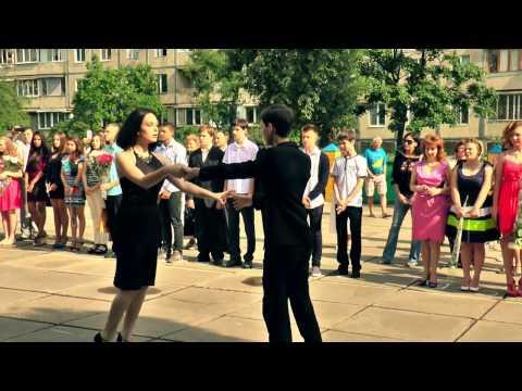 Танго на выпуске 9 классов 2013