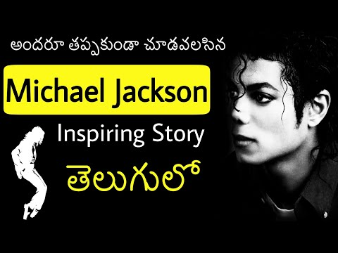 Michael Jackson Biography in Telugu   Inspiring Life story of Michael Jackson in Telugu  Telugu Badi