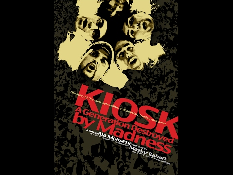 کیوسک، قصه نسلی سوخته (Kiosk: A Generation Destroyed by Madness)