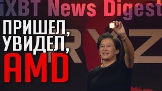 Пришествие AMD Ryzen 7, дроны с огнеметами и др.