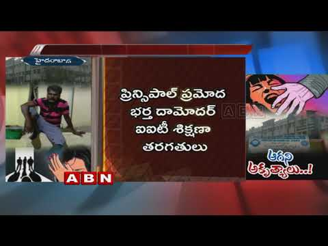 Unprofessional Behavior towards Minors in Hyderabad | Red Alert