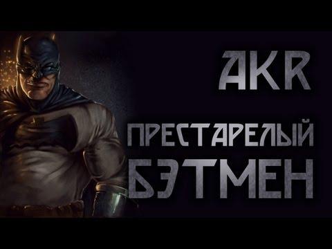 DC Мнение: Престарелый Бэтмен (The Dark Knight Returns)