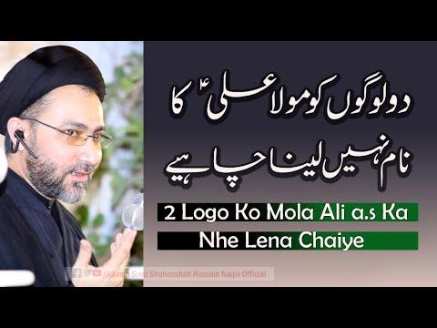 2 Logo Ko Mola Ali a.s Ka Nam Nhe Lena Chaiye !! by Allama Syed Shahenshah Hussain Naqvi
