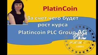 За чет чего будет рост курса Platincoin PLC Group AG