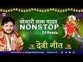Khesari Lal Navratri DJ Song 2018 | Bhojpuri Devi Geet Nonstop | Latest Bhakti DJ Remix Songs 2018