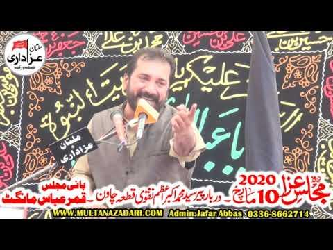Zakir I Majlis 10 March 2020 I Darbar Peer Syed M.Akbar Azam Taqvi Qitta Chawan