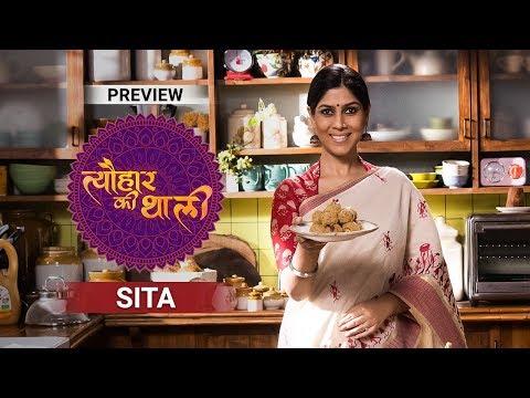 Sita | Tyohaar Ki Thaali with Sakshi Tanwar | Episode 37 - Preview thumbnail