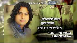 Bahula by Suraj Thapa - (Official promo  full HD )
