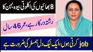 widow woman zarort e rishta,46 years old bridal check details in urdu hindi