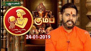 கும்ப ராசி நேயர்களே! இன்றுஉங்களுக்கு…| Capricorn | Rasi Palan | 24/01/2019