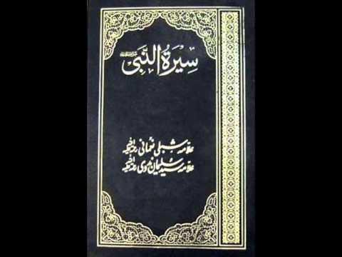 Seerat Un Nabi PBUH FULL URDU part 2-30