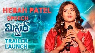 Hebah Patel Speech at Mister Trailer Launch | Varun Tej, Lavanya Tripathi | Sreenu Vaitla
