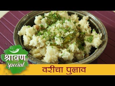वरीचा पुलाव - Vari Pulao Recipe In Marathi - Upvas/Fasting Recipe - Shravan Special - Smita