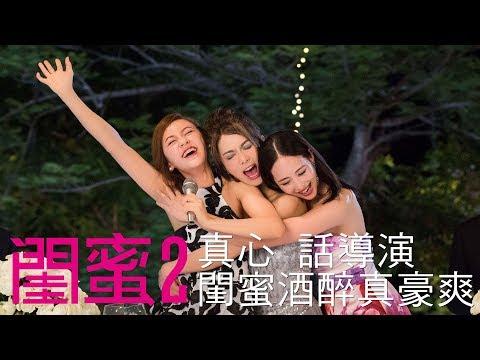 3.2【閨蜜2】真心 話導演-閨蜜酒醉真豪爽