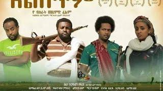 Allsetm አልሰጥም -  New Ethiopian Amharic  movie trailer 2016 by Addis Movies
