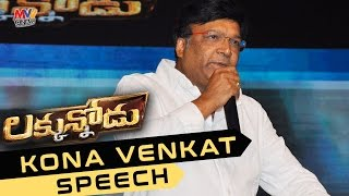 Kona Venkat Speech At Luckunnodu Audio Launch
