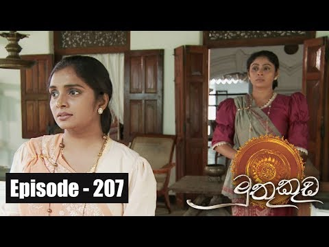 Muthu Kuda |  Episode 207 21st November 2017