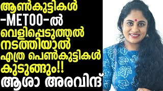 Me Too is also for boys Says Malayalam Actress Asha Aravind - നടി ആശ ചോദിക്കുന്നു…