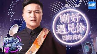 [ CLIP ]  四郎贡布《刚好遇见你》 《梦想的声音2》EP.1 20171027 /浙江卫视官方HD/