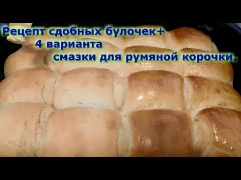 Рецепт нежнейших сдобных булочек+4 варианта помазки для румяной корочки.