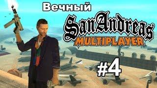 Игра с подписчиками! - Вечный SA-MP - 4