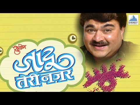 Jadoo Teri Nazar - Marathi Comedy Play - Prashant Damle, Satish Tare video