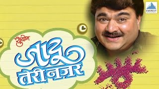 Jadoo Teri Nazar - Marathi Comedy Play - Prashant Damle, Satish Tare