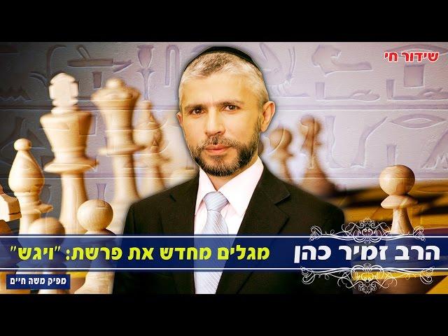 הרב זמיר כהן פרשת ויגש