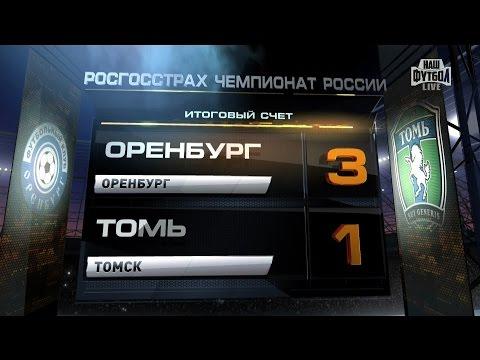 Обзор матча: Футбол. РФПЛ. 10-й тур. Оренбург-Томь 3:1