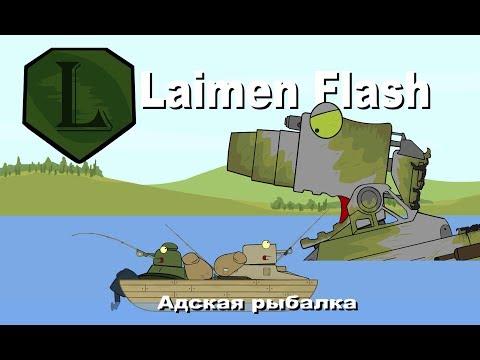 LaimenFlash: Адская Рыбалка. Мультики про танки