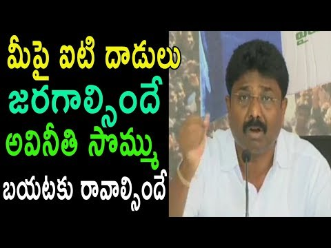 YSRCP MLA Adimulapu Suresh About IT Raids On TDP Leaders House | IT Officers in AP | Cinema Politics
