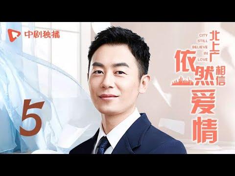 北上广依然相信爱情 05 (朱亚文、陈妍希 领衔主演)