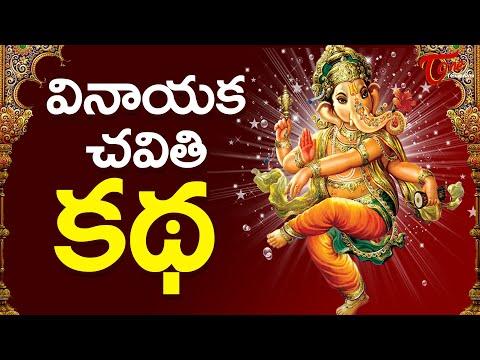 Vinayaka Chavithi Katha - Ganesh Pooja Story video