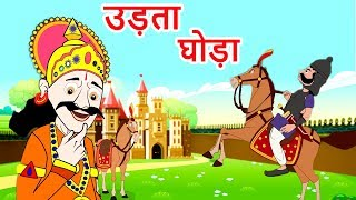 Flying Horse Animated Hindi Moral Stories for Kids |  उड़ता घोड़ा कहानी Hindi Fairy Tales