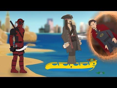 Капитан Джек Воробей и Дэдпул: в поисках Черной Жемчужины