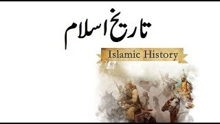 Byazantine Sassanid Empire Islamic History Urdu Hindi Video 2