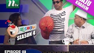 হা-শোতে কোলবালিশ নিয়ে সাজু খাদেম   Saju Khadem appears on Ha Show with a Pillow   Episode 03