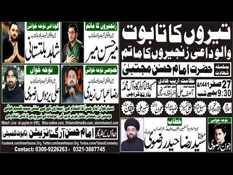 ???? Live Teeron Ka Taboot - 27 Safar 2019 Shahadat Rasool-e-Khuda Imam Hasan Imam Bargah AleyMohamm