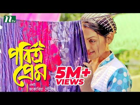 Bangla Natok (HD)- Pabitra Prem (পবিত্র প্রেম) | Tisha & Imon | Drama & Telefilm