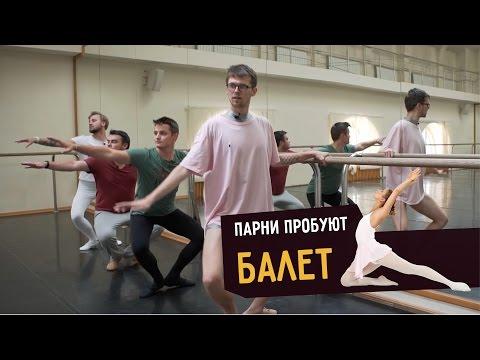 Парни пробуют БАЛЕТ ☑️ –  с Room Factory и Женей Белозеровым
