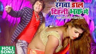 Mohan Rathore का नया सबसे हिट होली गीत 2018 Rangwa Dal Dihani Bhak Me Bhojpuri Holi Songs 2018