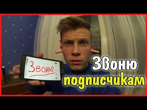 Влог ♦ Звоню подписчикам с Богданом