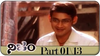Nijam Telugu Movie Part 01/13 || Mahesh Babu, Rakshita, Rasi || Shalimarcinema