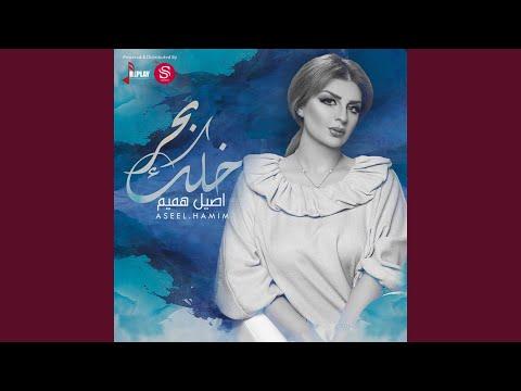 Download  خلك بحر Gratis, download lagu terbaru